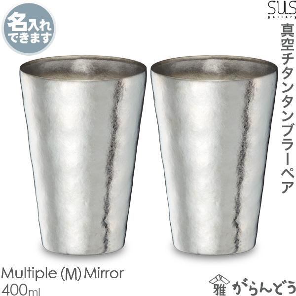 【送料無料】 サスギャラリー SUSgallery 真空二重 チタンタンブラー TITANESS Tumbler S-400M-Mi 2個ペア Multiple(M) Mirror 父の日 結婚祝 還暦祝