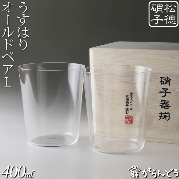 うすはり オールド L 木箱2P 松徳硝子 ロックグラス オールドグラス タンブラー うすはりグラス 父の日 誕生日 内祝い ギフト 記念品