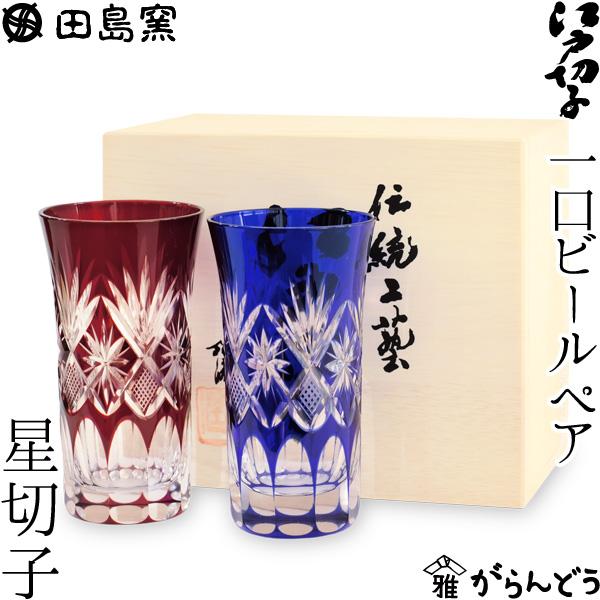 江戸切子 一口ビール 星切子 ペア 瑠璃 赤 田島硝子 ビールグラス 切子グラス ビアグラス 父の日 ギフト 贈り物 木箱入 送料無料