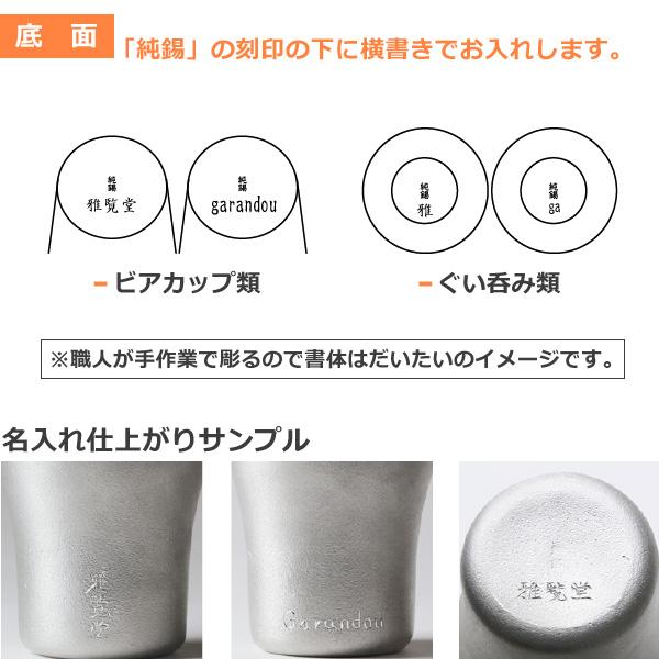 SHIROKANE シロカネ beer mug viagras Tin beer Cup King, Queen set (medium) 300 ml enticed and Shuki TAKATA seisakusho