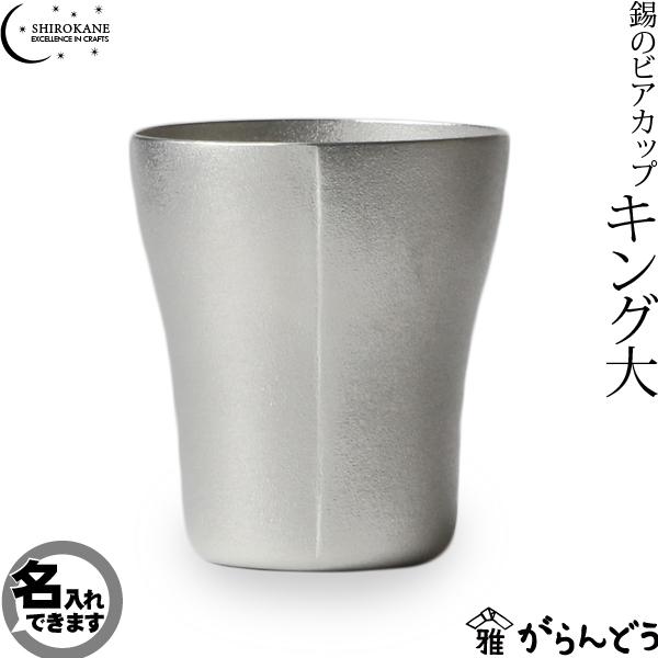 送料無料 名入れ SHIROKANE シロカネ ビアマグ ビアグラス 錫のビアカップ キング(大) 380ml ビアジョッキ 酒器 高田製作所