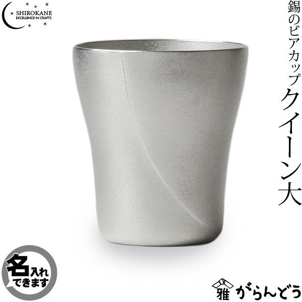 SHIROKANE シロカネ ビアマグ ビアグラス 錫のビアカップ クイーン(大) 380ml ビアジョッキ 酒器 高田製作所 名入れ 送料無料