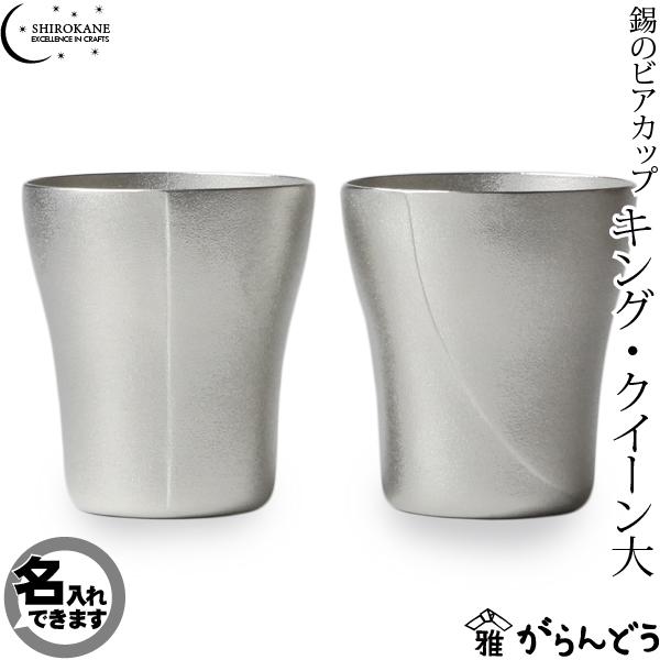 送料無料 名入れ SHIROKANE シロカネ ビアマグ ビアグラス 錫のビアカップ キング クイーンセット(大) 380ml ビアジョッキ 酒器 高田製作所