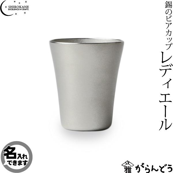 名入れ SHIROKANE シロカネ ビアマグ ビアグラス 錫のビアカップ レディエール 220ml ビアジョッキ 酒器 高田製作所