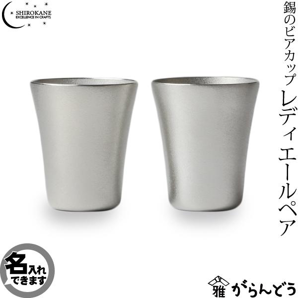 送料無料 名入れ SHIROKANE シロカネ ビアマグ ビアグラス 錫のビアカップ レディエール 220ml 2個セット ビアジョッキ 酒器 高田製作所名入れ もできます