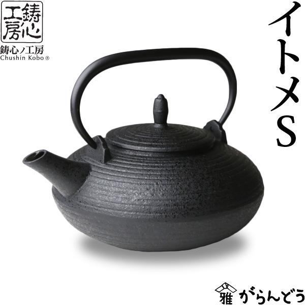 【送料無料】 急須 ティーポット 鋳心ノ工房 イトメS