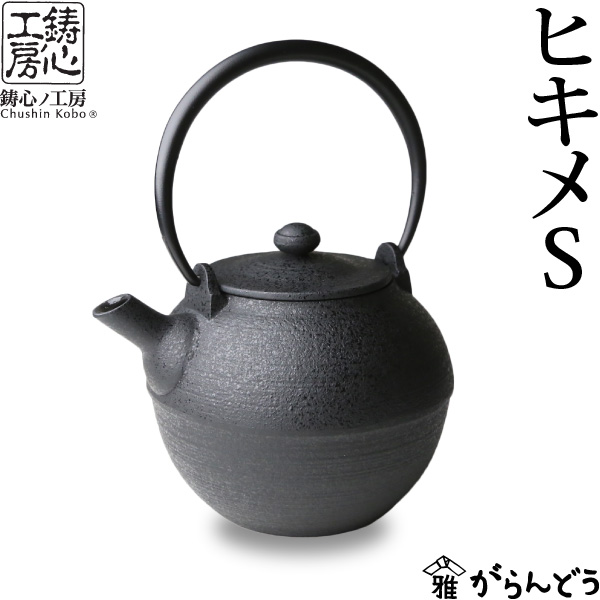 【送料無料】 急須 ティーポット 鋳心ノ工房 ヒキメS