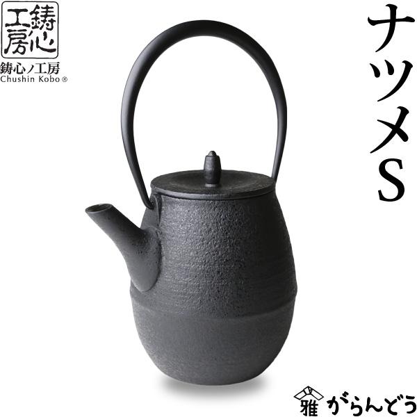 【送料無料】 急須 ティーポット 鋳心ノ工房 ナツメS
