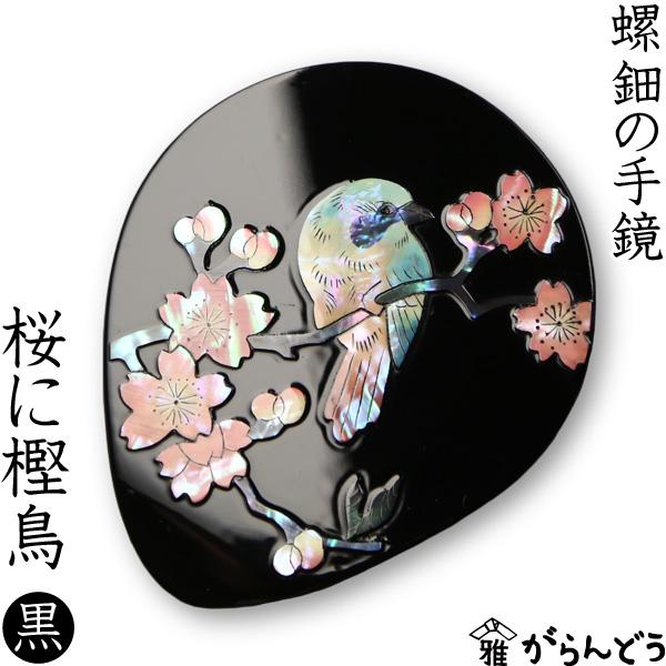 【送料無料】 手鏡 ハンドミラー 桜に樫鳥(漆) 螺鈿(らでん) 黒