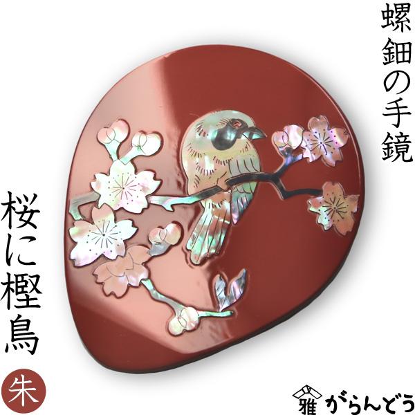 【送料無料】手鏡・ハンドミラー 桜に樫鳥(漆) 螺鈿(らでん) 本朱
