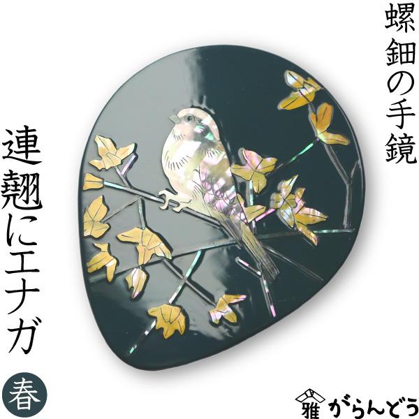【送料無料】 手鏡 ハンドミラー 連翹(れんぎょう)にエナガ(漆) 螺鈿(らでん)