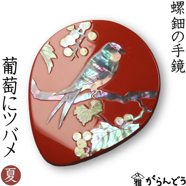 【送料無料】手鏡・ハンドミラー 葡萄(ぶどう)にツバメ(漆) 螺鈿(らでん)