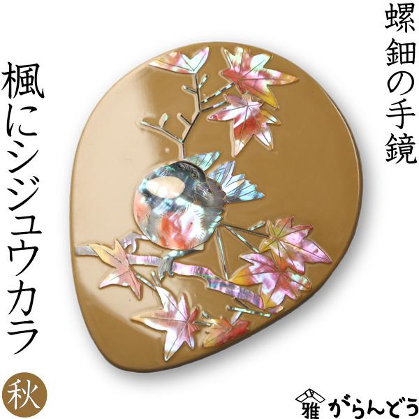 【送料無料】手鏡・ハンドミラー 楓(かえで)にシジュウカラ(漆) 螺鈿(らでん)