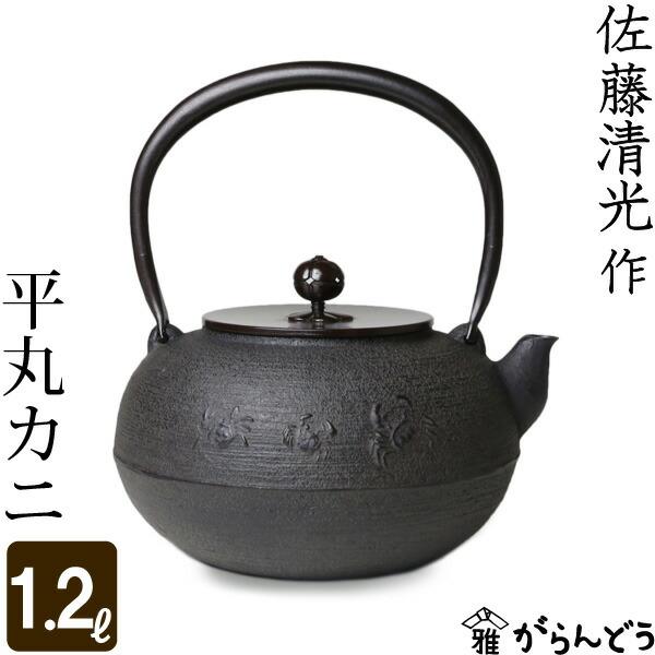 【送料無料】鉄瓶 平丸カニ 佐藤 清光 作