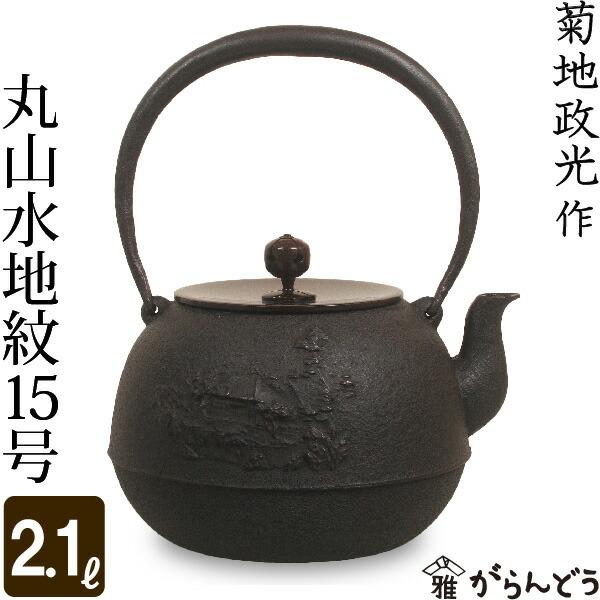 【送料無料】 鉄瓶 丸山水地紋15号 菊地 政光 菊池 政光作 茶道具