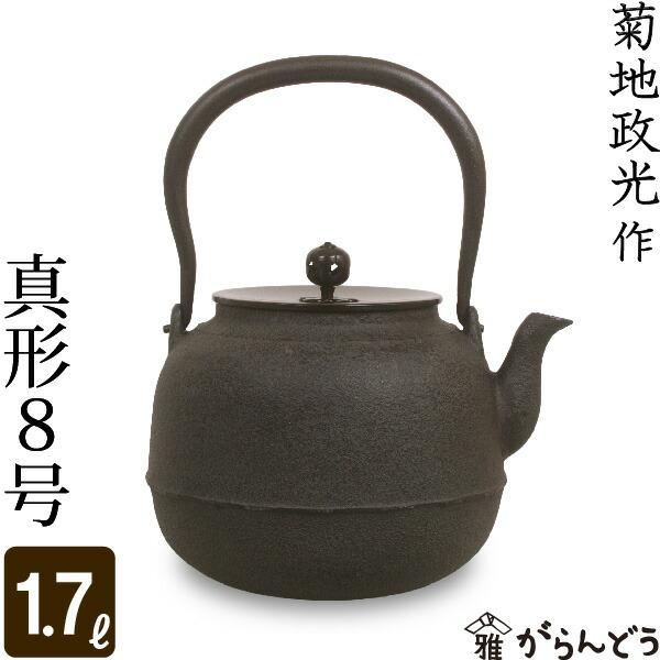 【送料無料】 鉄瓶 真形8号 菊地 政光 菊池 政光作 茶道具