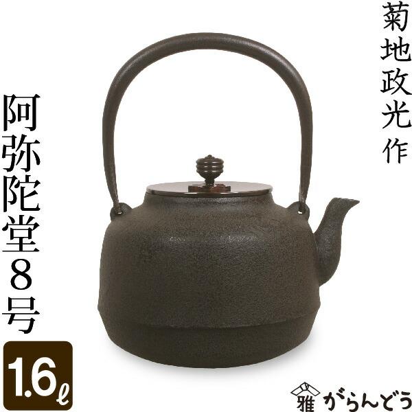 【送料無料】 鉄瓶 阿弥陀堂8号 菊地 政光 菊池 政光作 茶道具