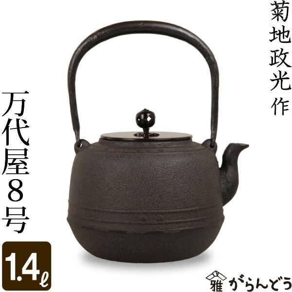 【送料無料】 鉄瓶 万代屋8号 菊地 政光 菊池 政光作 茶道具
