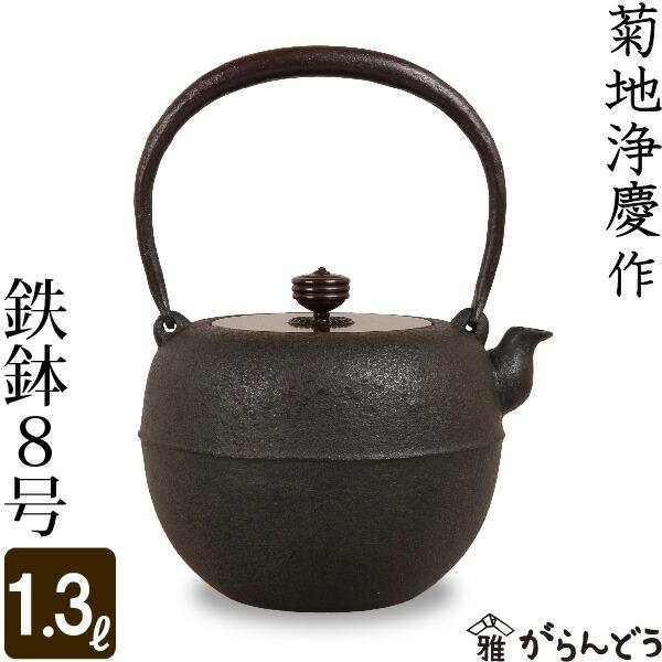 【送料無料】 鉄瓶 鉄鉢8号 菊地 政光 菊池 政光作 茶道具