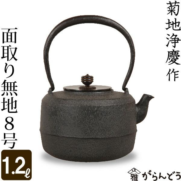 【送料無料】 鉄瓶 面取り無地8号 菊地 浄慶作 茶道具