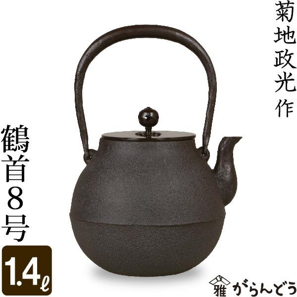 【送料無料】 鉄瓶 鶴首8号 菊地 浄慶作 茶道具
