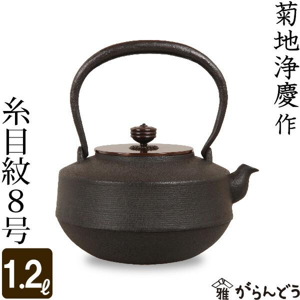 【送料無料】 鉄瓶 糸目紋8号 菊地 浄慶作 茶道具