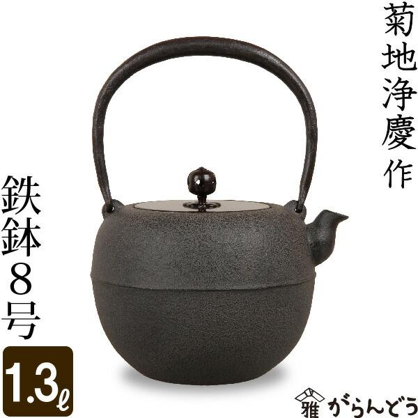 【送料無料】 鉄瓶 鉄鉢8号 菊地 浄慶作 茶道具