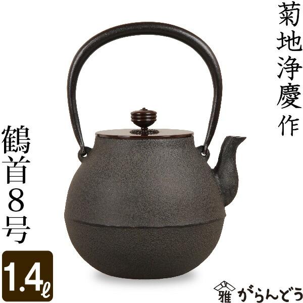 【送料無料】 鉄瓶 鶴首8号 菊地 政光 菊池 政光作 茶道具