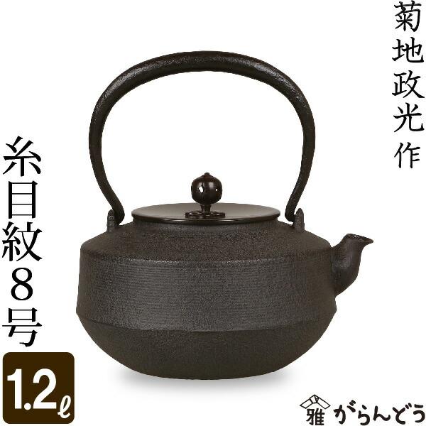 【送料無料】 鉄瓶 糸目紋8号 菊地 政光 菊池 政光作 茶道具