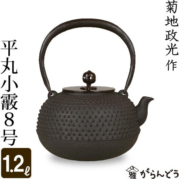 【送料無料】鉄瓶 平丸小霰8号 菊地 政光・菊池 政光作 茶道具