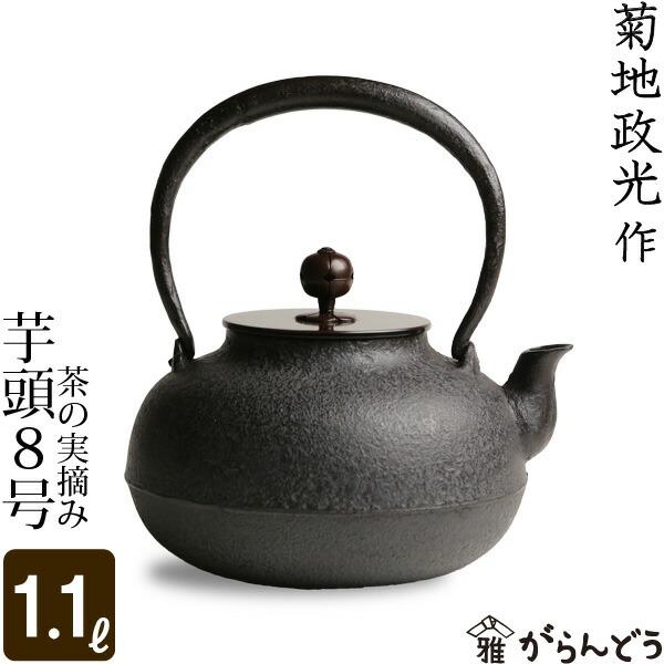 【送料無料】 鉄瓶 芋頭8号 茶の実摘み 菊地 政光 菊池 政光作 茶道具