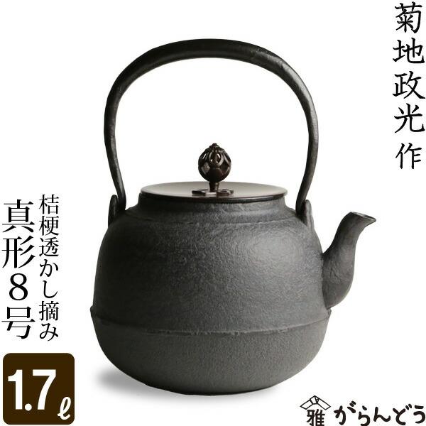 【送料無料】 鉄瓶 真形8号 桔梗透かし摘み 菊地 政光 菊池 政光作 茶道具