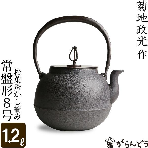 【送料無料】 鉄瓶 常盤形8号 松葉透かし摘み 菊地 政光 菊池 政光作 茶道具