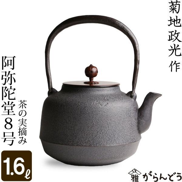 【送料無料】 鉄瓶 阿弥陀堂8号 茶の実摘み 菊地 政光 菊池 政光作 茶道具