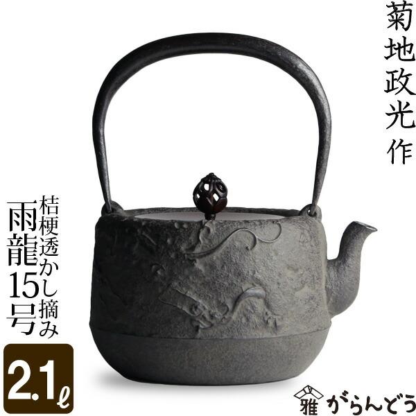 【送料無料】 鉄瓶 雨龍15号 桔梗透かし摘み 菊地 政光 菊池 政光作 茶道具