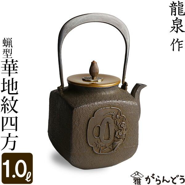 【送料無料】 鉄瓶 蝋型 華地紋四方 龍泉作 茶道具