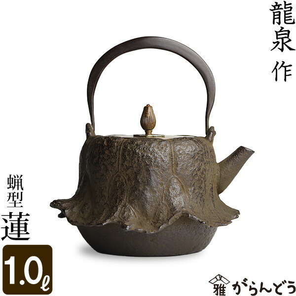 【送料無料】 鉄瓶 蝋型 蓮 龍泉作 茶道具