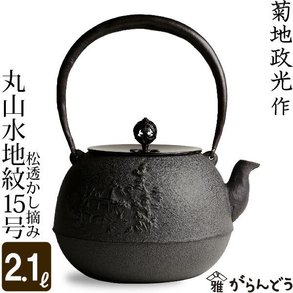 【送料無料】 鉄瓶 丸山水地紋15号 松透かし摘み 菊地 政光 菊池 政光作 茶道具