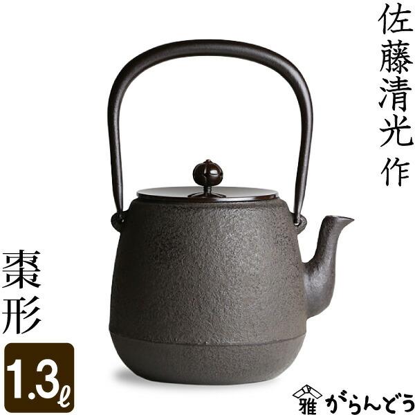 【送料無料】 鉄瓶 棗形 佐藤清光作 茶道具