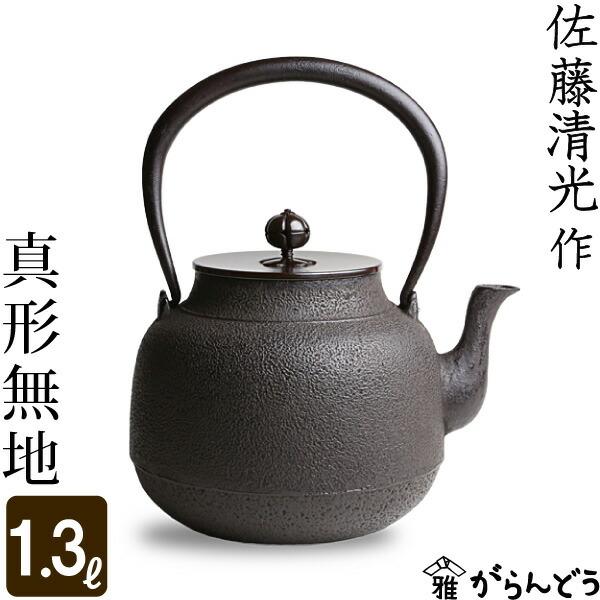 【送料無料】 鉄瓶 真形無地 佐藤清光作 茶道具