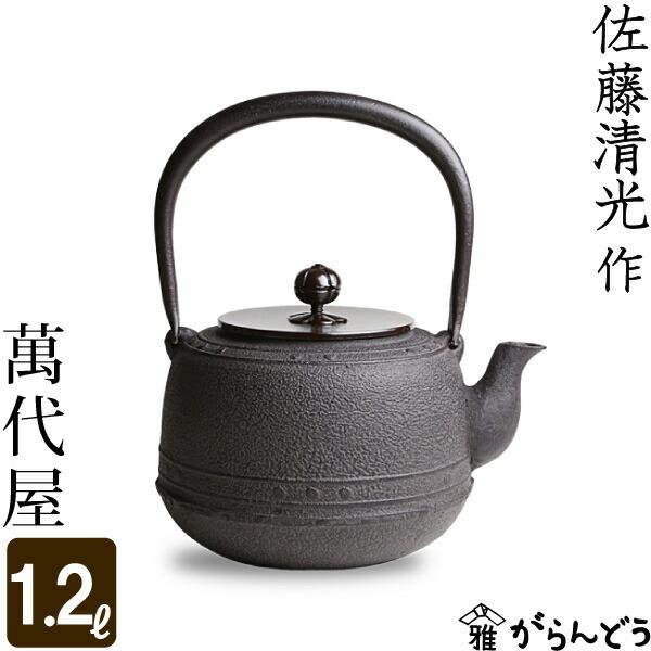 【送料無料】 鉄瓶 萬代屋 佐藤清光作 茶道具