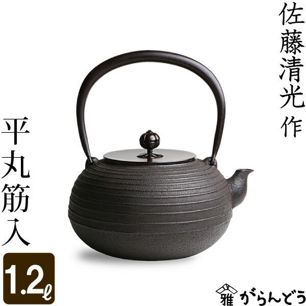 【送料無料】 鉄瓶 平丸筋入 佐藤清光作 茶道具