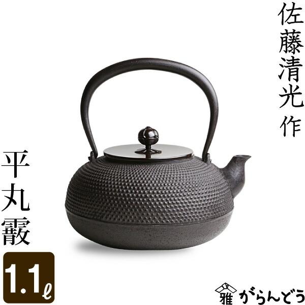 【送料無料】 鉄瓶 平丸霰 佐藤清光作 茶道具