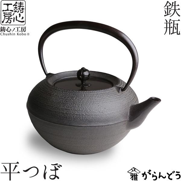 【送料無料】 鉄瓶 鋳心ノ工房 平つぼ 本漆焼付塗装