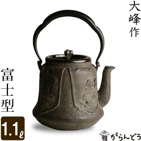 【送料無料】 鉄瓶 蝋型鋳鉄製 富士型 大峰造