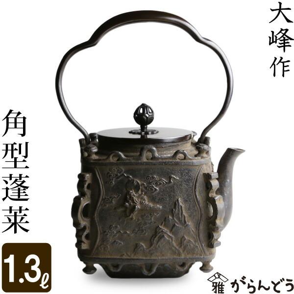 【送料無料】 鉄瓶 蝋型鋳鉄製 角型蓬莱 大国造復刻大峰造