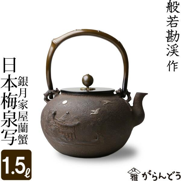 【送料無料】 鉄瓶 日本梅泉写 銀月家屋蘭蟹 般若勘渓作