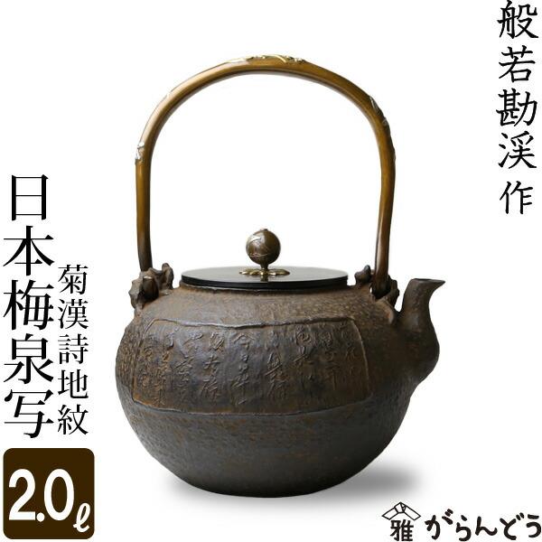 【送料無料】 鉄瓶 日本梅泉写 菊漢詩地紋 般若勘渓作
