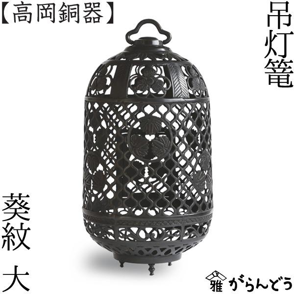 【送料無料】 灯篭 吊灯篭 葵紋 大 高岡銅器 吊り灯篭 灯籠 燈籠 照明加工 LED