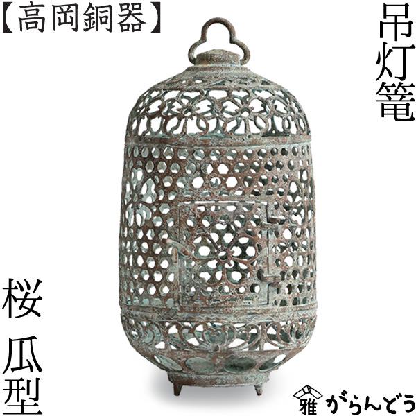 【送料無料】 灯篭 吊灯篭 桜 瓜型 高岡銅器 吊り灯篭 灯籠 燈籠 照明加工 LED